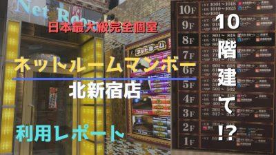 ネットルームマンボー北新宿店ネットルームマンボー北新宿店に行ってみたのアイキャッチ