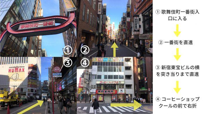 グランカスタマ歌舞伎店への行き方