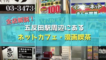 五反田駅周辺にあるネットカフェ・漫画喫茶を全店紹介のアイキャッチ