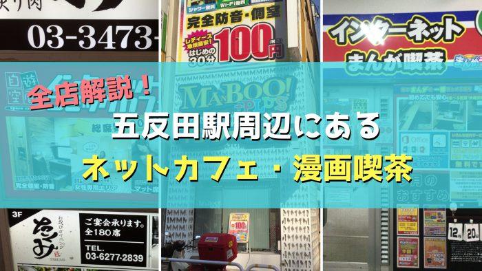 五反田駅周辺にあるネットカフェ・漫画喫茶を全て紹介