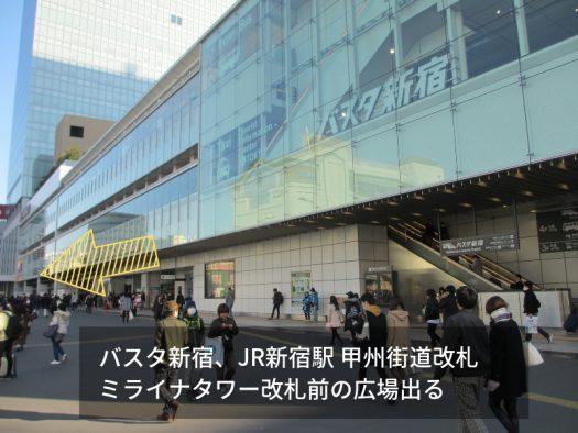 安心お宿プレミア新宿駅前店への行き方その1