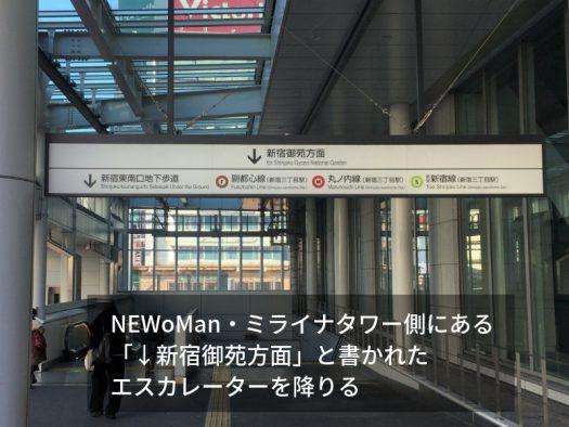 安心お宿プレミア新宿駅前店への行き方その2