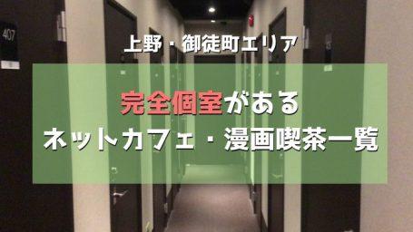 上野・御徒町で完全個室があるネットカフェ・漫画喫茶一覧