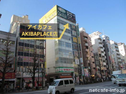 アイカフェAKIBAPKACE店への行き方②
