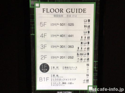 特徴その② 全181室!新宿最大級の広さ