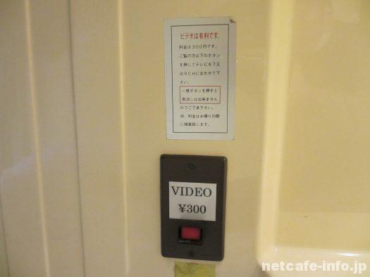 室内テレビは有料(300円)