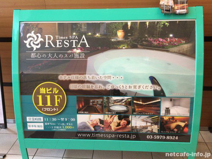 TimesSPA RESTA(タイムズスパ・レスタ)