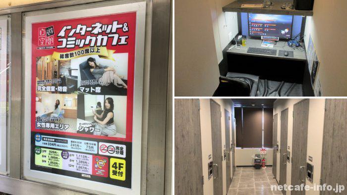 自遊空間NEXT五反田東口店