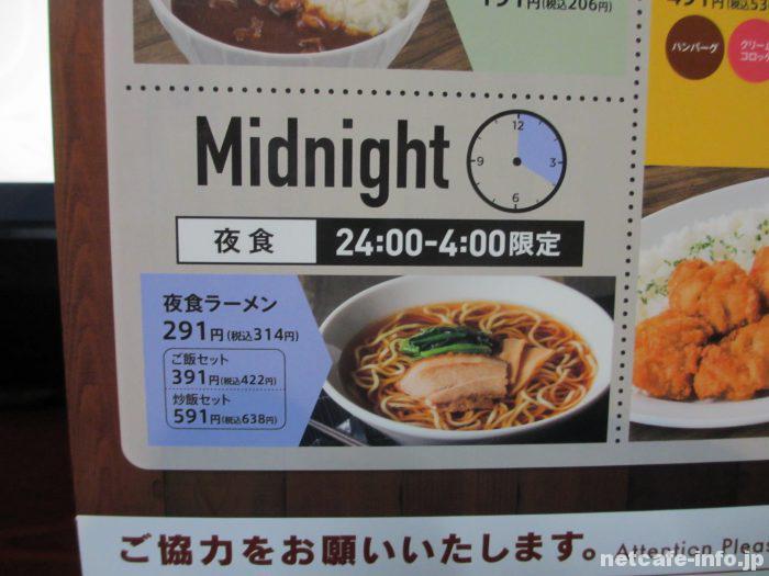 夜食は314円~
