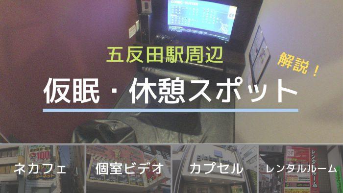 【30分100円~】五反田駅周辺の仮眠・寝れるスポットを安い順に紹介