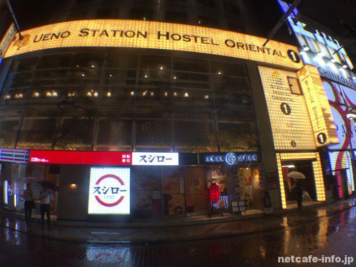 上野ステーションホステルオリエンタル1夜の外観