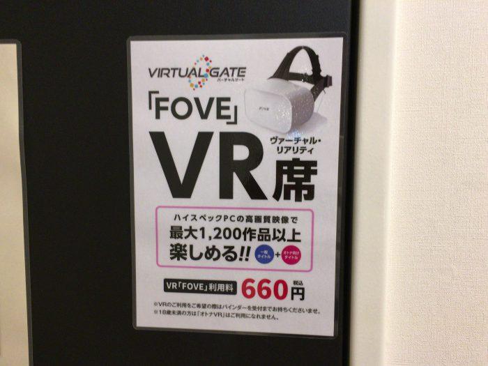FOVE製のVRゴーグルでヴァーチャルゲートのコンテンツが楽しめる(有料)