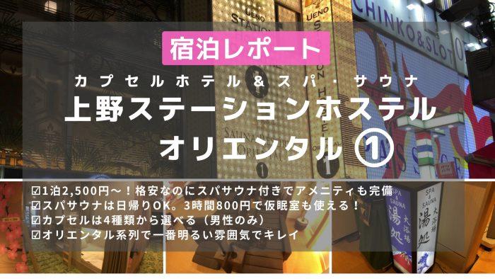 【レポート】上野ステーションホステル「オリエンタル1」に泊まってみた!【1泊3,000円以下でスパ&サウナ付き、日帰り入浴は800円】
