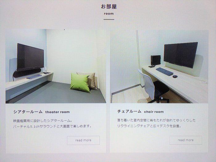 シアタールームとチェアルームの2種類