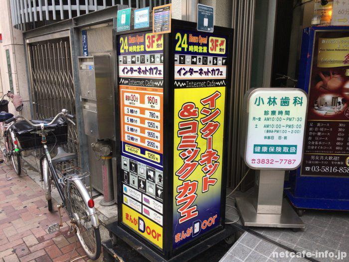 まんがDOOR 上野店