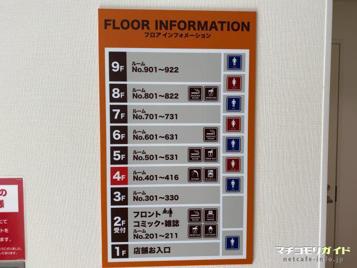 2階~9階まで快活CLUBの大型店!