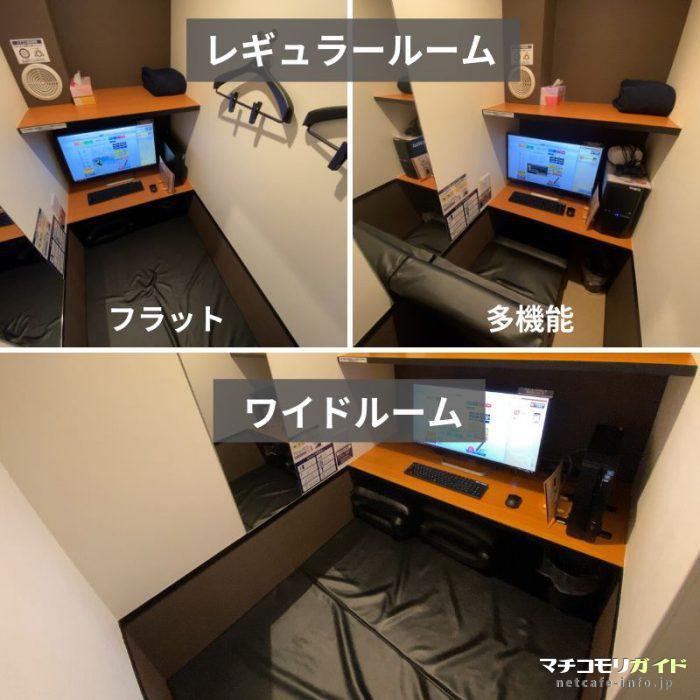 【個室の種類】新宿駅西口店にはないワイドルームがある!