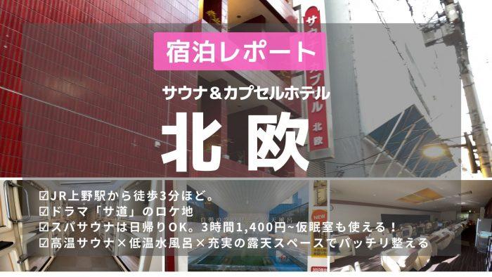 【レポート】サウナ&カプセルホテル北欧に泊まってみた!【サ道のロケ地】