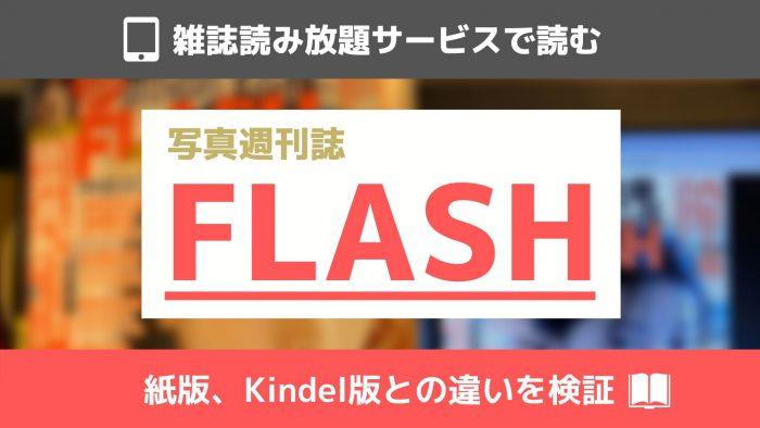 【無料お試しアリ】FLASHは定額制のデジタル雑誌読み放題で読むほうがお得!【紙版、Kindleとの違い、修正ページの有無も調査」