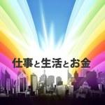 Colorful_Urban_PSD_Illustration