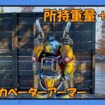 【Fallout76】エクスカベーターアーマー入手方法 所持重量+100!