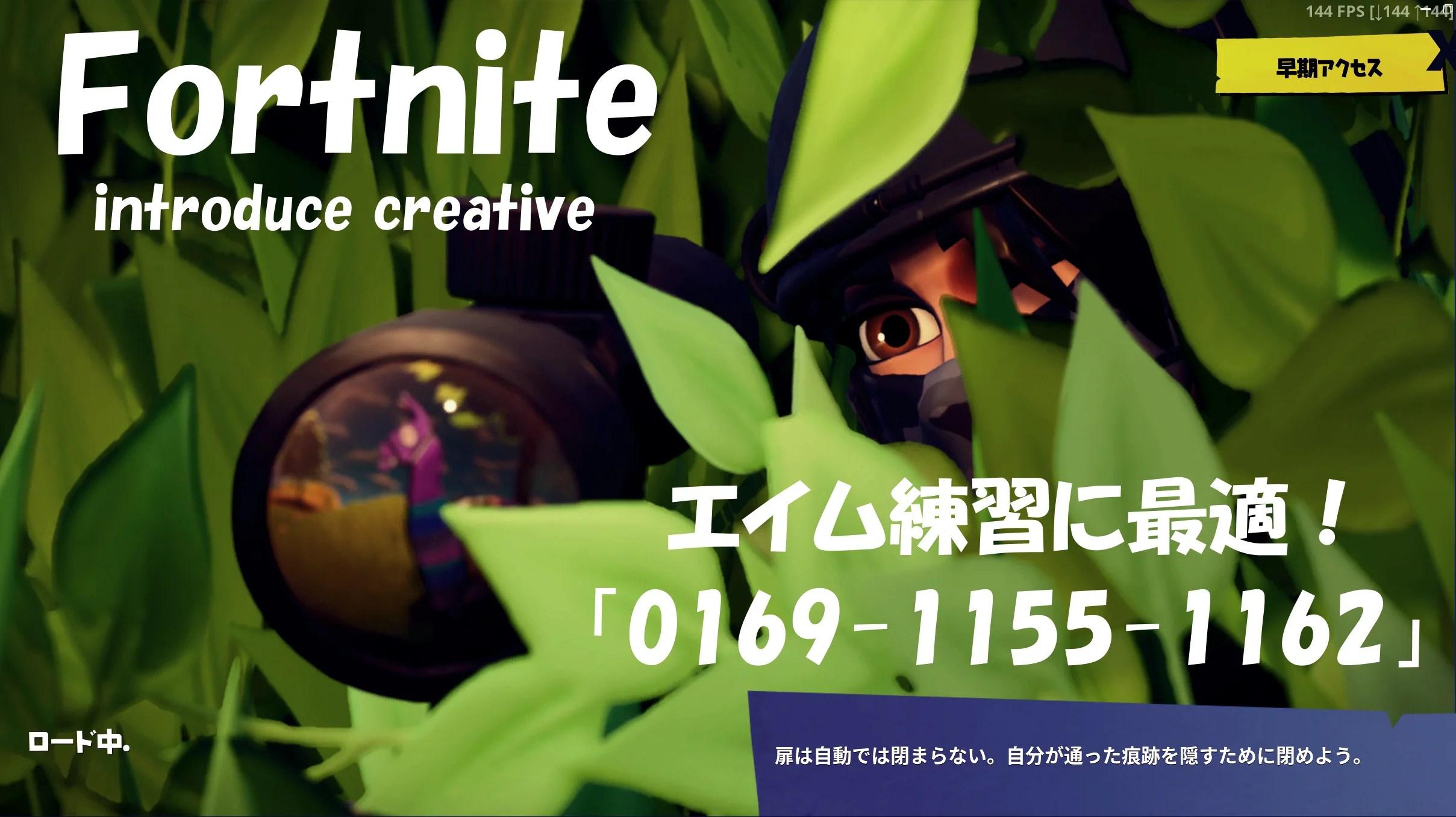 【フォートナイト】エイム練習に最適なクリエイティブコース【Fortnite】