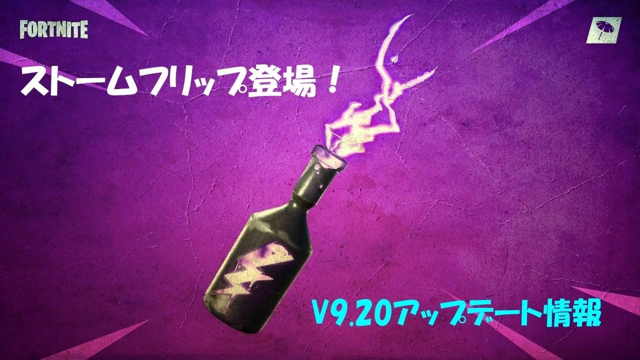 【フォートナイト】v9.20アップデート!ストームフリップが追加【Fortnite】