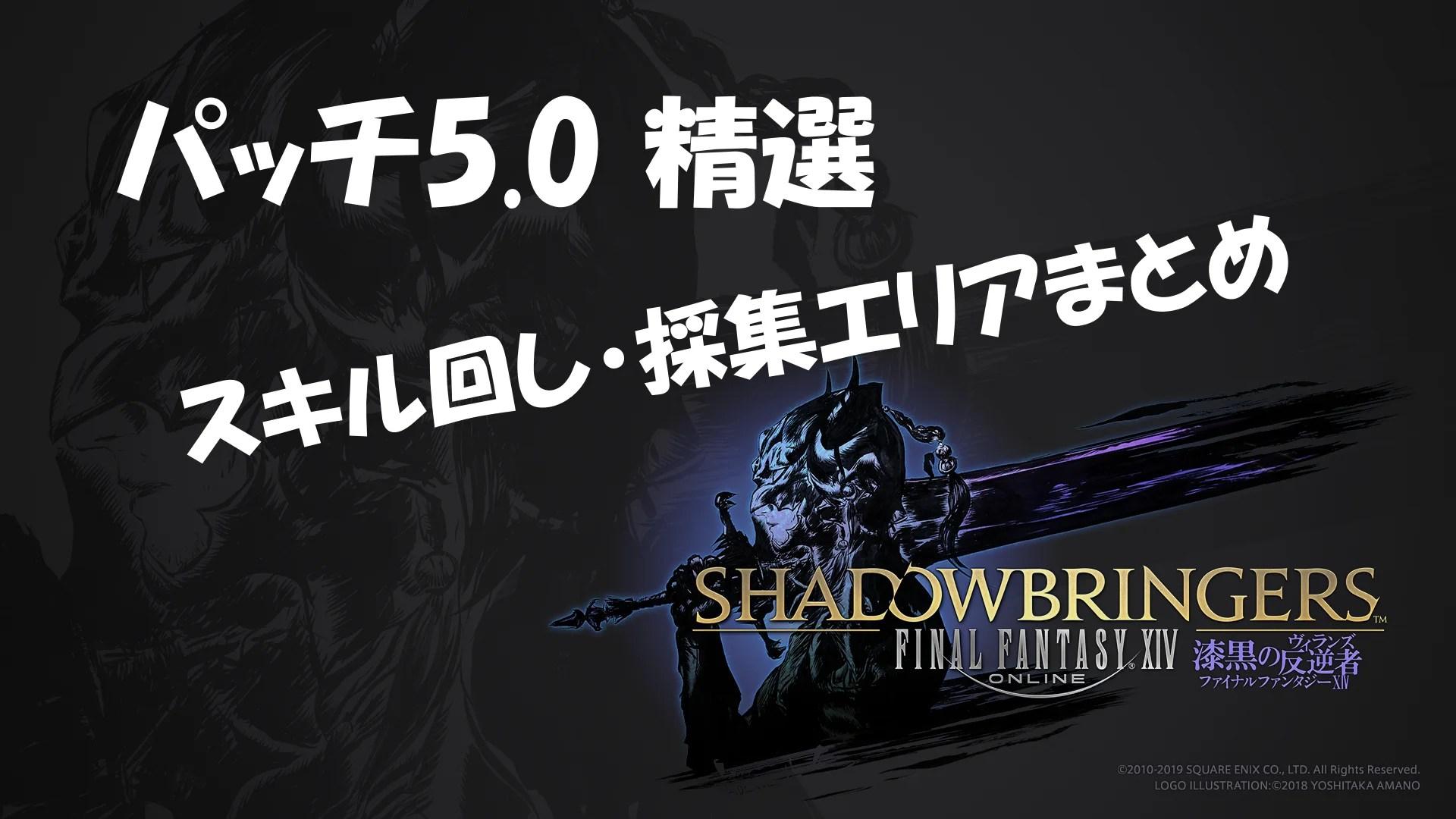 【FF14】パッチ5.0精選、スキル回し・採集エリアまとめ【ファイナルファンタジーXIV】