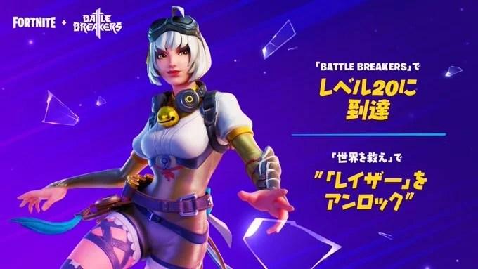 【フォートナイト】Battle Breakersコラボ!『レイザー』の入手方法まとめ【Fortnite】