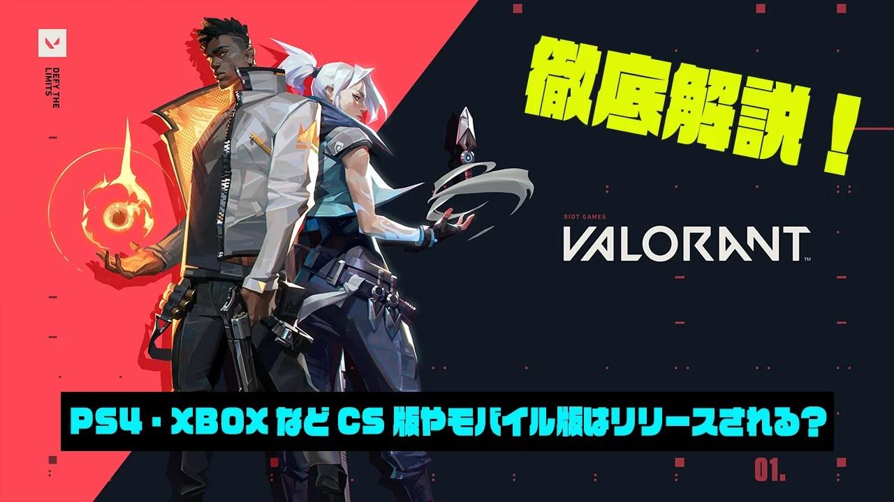 【VALORANT】PS4(プレイステーション4)版など、コンソール版はいつリリースされる?【ヴァロラント】