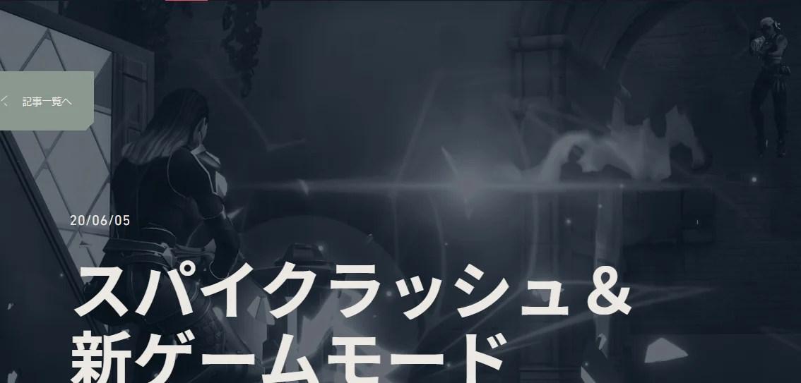 【VALORANT】公式Newsトピックスが更新。スパイクラッシュに加え、さらなる新ゲームモードの存在が明らかに【ヴァロラント】