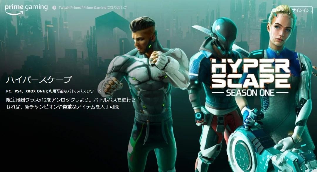 【News】Prime Gaming会員限定、『Hyper Scape(ハイパースケープ)』バトルパス報酬が配布中!
