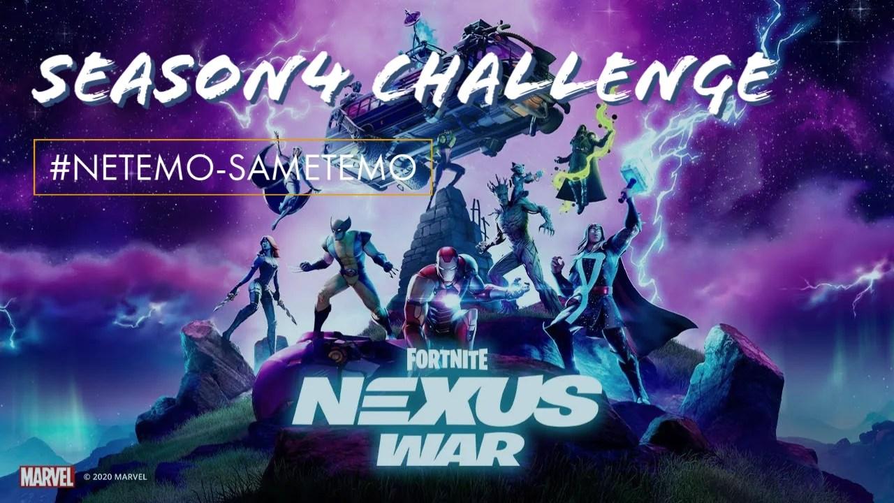 【フォートナイト】シーズン4『NEXUS WAR』チャレンジ(ミッション)まとめ【Fortnite】