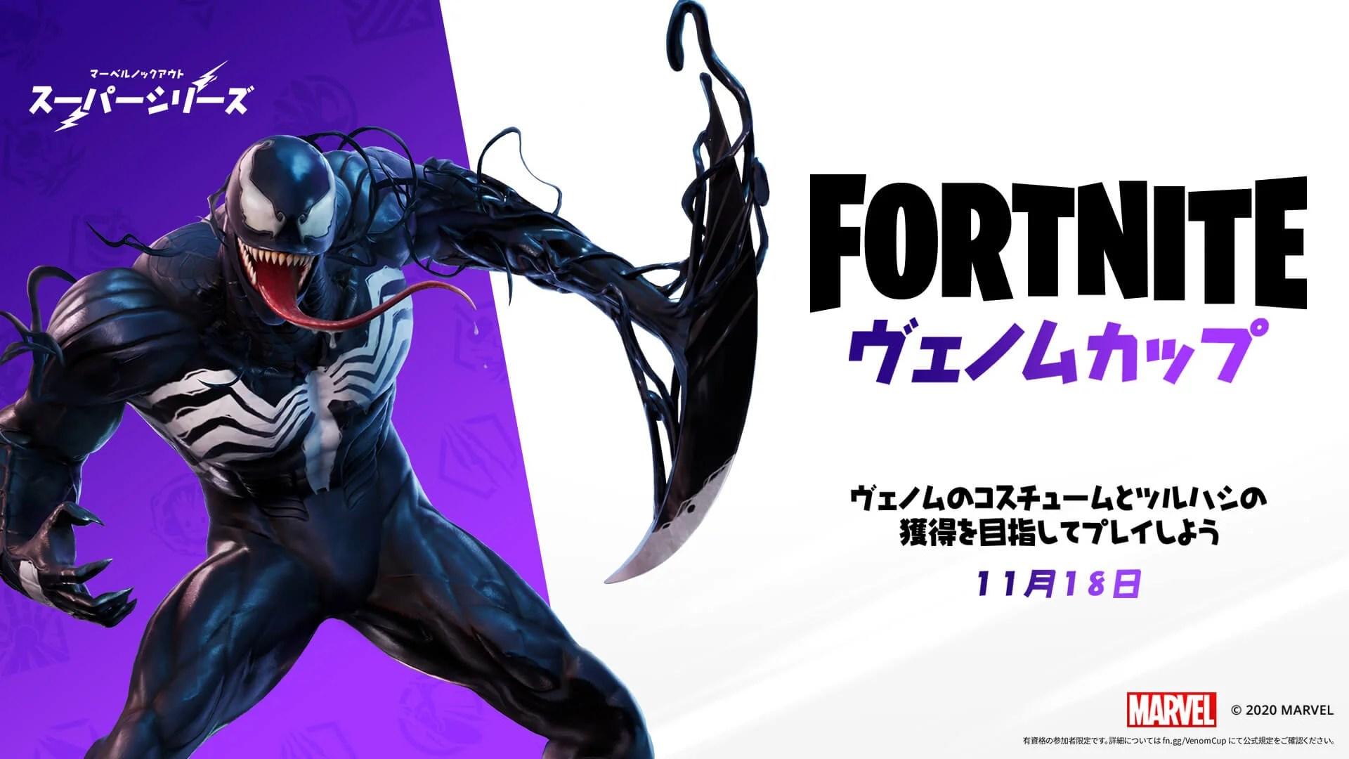 【フォートナイト】11/18よりヴェノムカップが開幕。上位に入賞して『ヴェノム』スキンをいち早くアンロックしよう!【Fortnite】