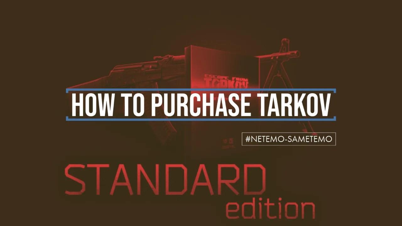 【EFT】タルコフの値段と各エディションの購入方法について解説【Escape from Tarkov】