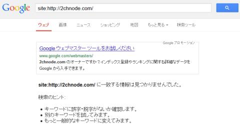 2chanodeke