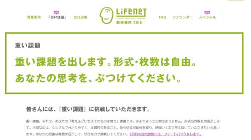 lifenetomoi