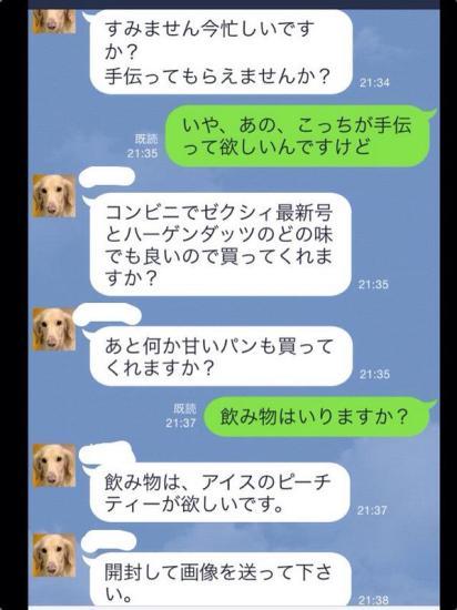 line (3)