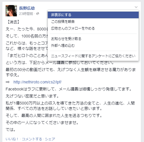 naganofacebook