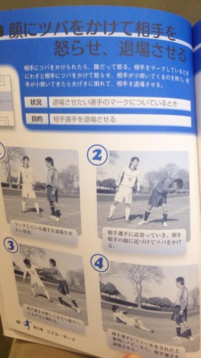 textbook_soccer (2)
