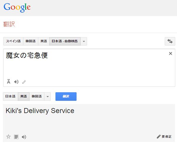 Google_kiki2