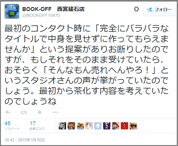 bookoff_down6