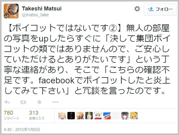 matsu_take2