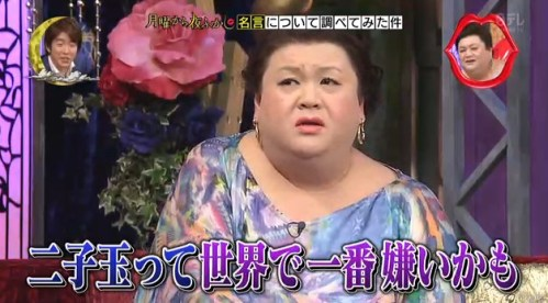 matsuko6