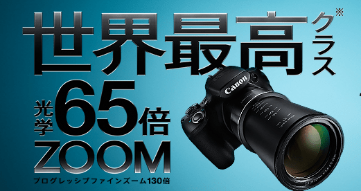 canon_superzoom