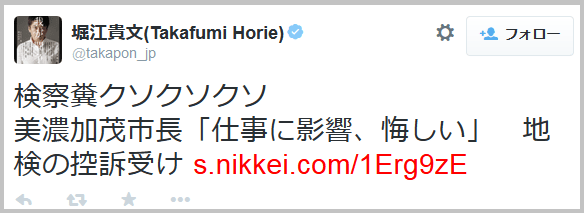 horie_kensatu