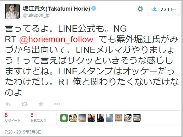 line_horiemon7