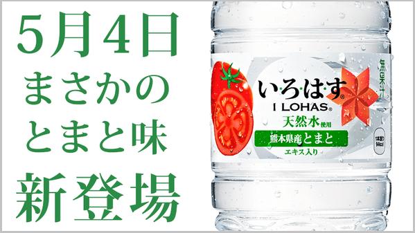 irohasu_tomato2