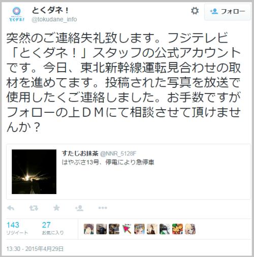 fuji_tokudane1