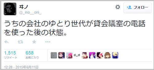denwa_yutori